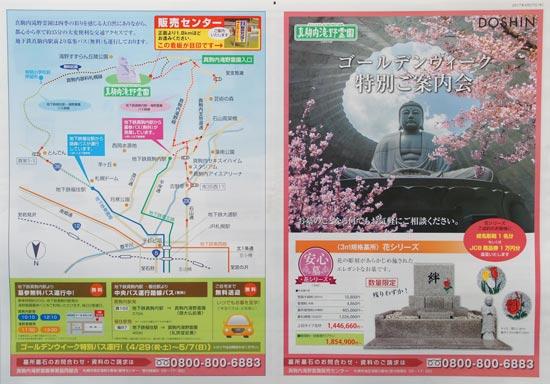 真駒内滝野霊園 チラシ発行日:2017/4/27