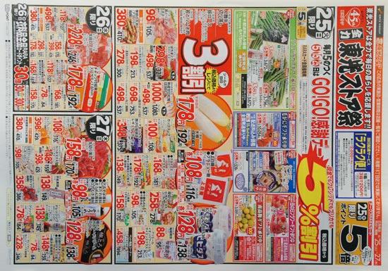 東光ストア チラシ発行日:2017/4/25