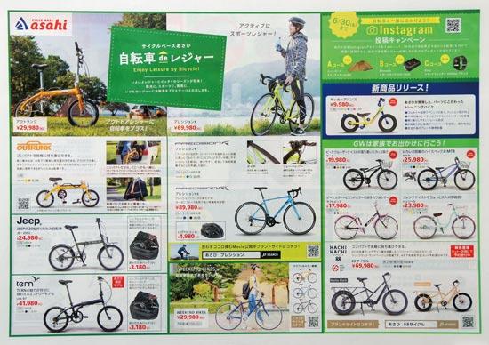 サイクルベースあさひ チラシ発行日:2017/4/22