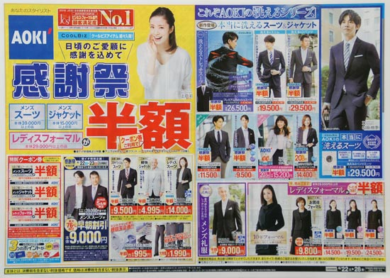 アオキ チラシ発行日:2017/4/22