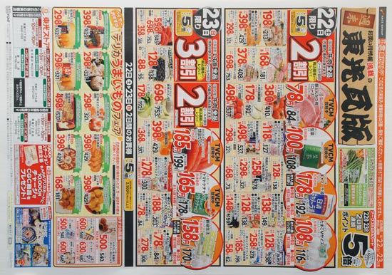 東光ストア チラシ発行日:2017/4/22