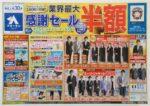 洋服の青山 チラシ発行日:2017/4/22