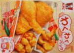 KFC チラシ発行日:2017/4/20