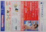 東急百貨店 チラシ発行日:2017/4/19