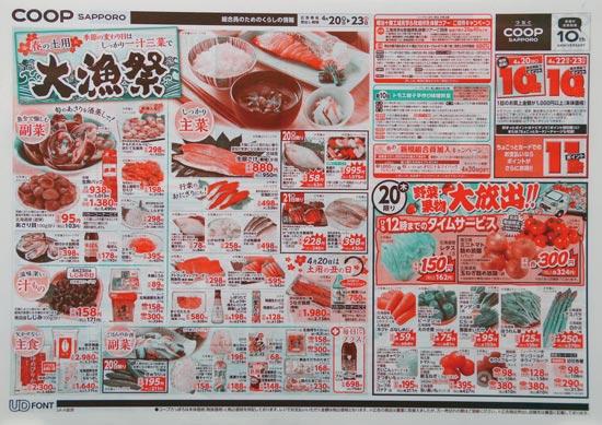 コープさっぽろ チラシ発行日:2017/4/20