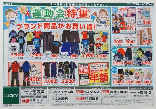 北雄ラッキー チラシ発行日:2017/4/20