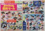 東京靴流通センター チラシ発行日:2017/4/20