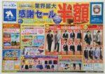 洋服の青山 チラシ発行日:2017/4/15