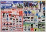スーパースポ―ツゼビオ チラシ発行日:2017/4/21