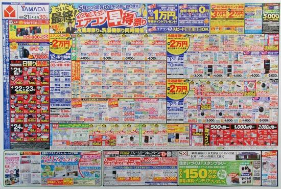 ヤマダ電機 チラシ発行日:2017/4/21