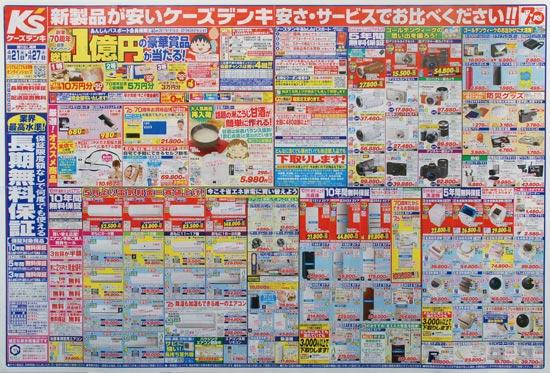 ケーズデンキ チラシ発行日:2017/4/21