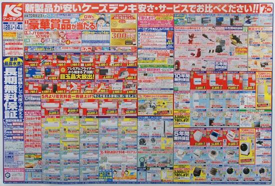 ケーズデンキ チラシ発行日:2017/4/28