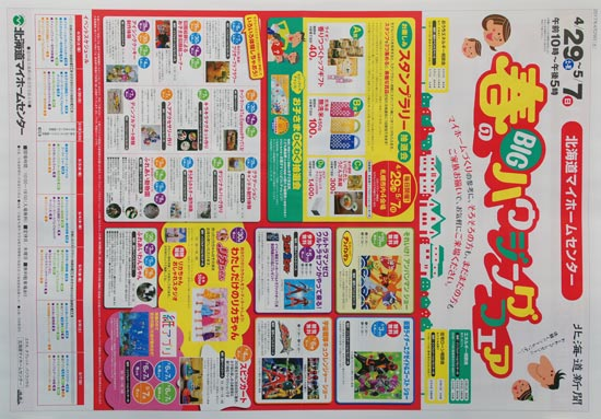 北海道マイホームセンター チラシ発行日:2017/4/29