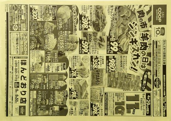コープさっぽろ チラシ発行日:2017/4/29