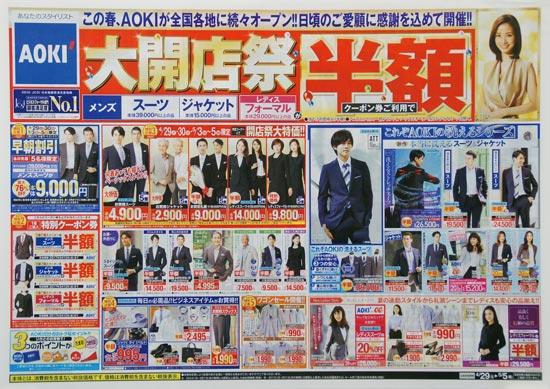 アオキ チラシ発行日:2017/4/29