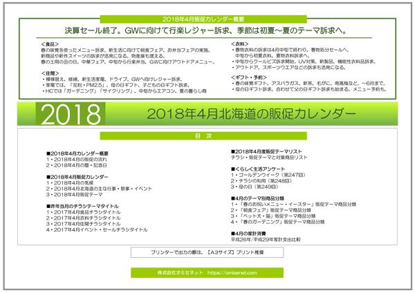 2018年4月北海道の販促カレンダー