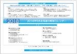 2018年5月北海道の販促カレンダー