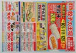 餃子の王将 チラシ発行日:2017/5/19