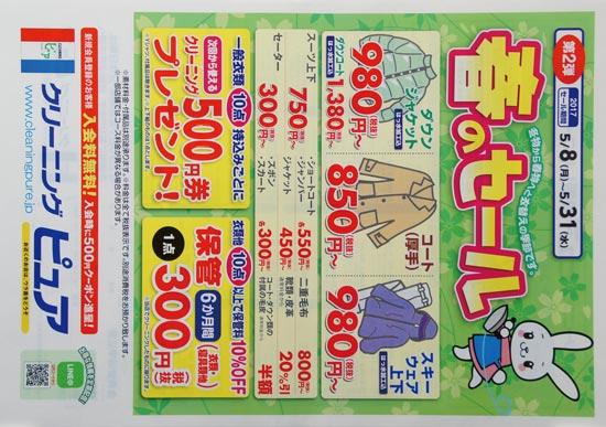 クリーニングピュア チラシ発行日:2017/5/8