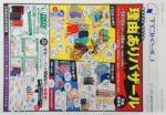 東急百貨店 チラシ発行日:2017/5/10