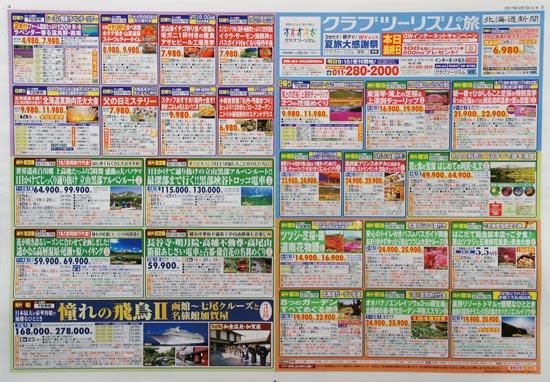 クラブツーリズム チラシ発行日:2017/5/7