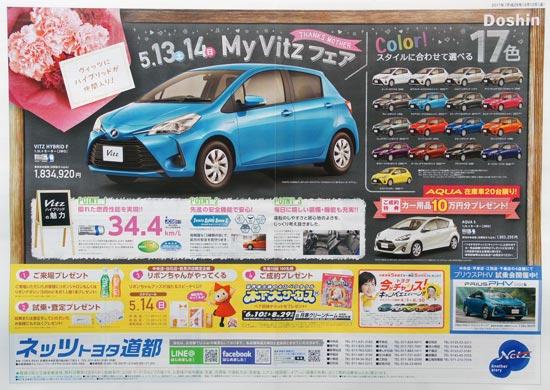 ネッツトヨタ道都 チラシ発行日:2017/5/12
