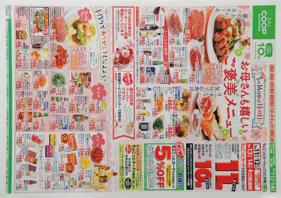 コープさっぽろ チラシ発行日:2017/5/11