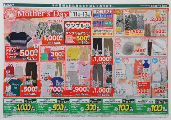 北雄ラッキー チラシ発行日:2017/5/11