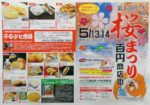 本郷商店街 チラシ発行日:2017/5/13
