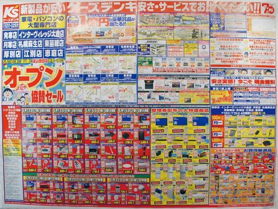 ケーズデンキ チラシ発行日:2017/5/12