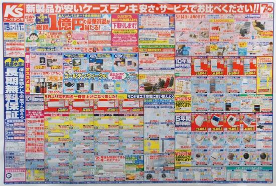 ケーズデンキ チラシ発行日:2017/5/5