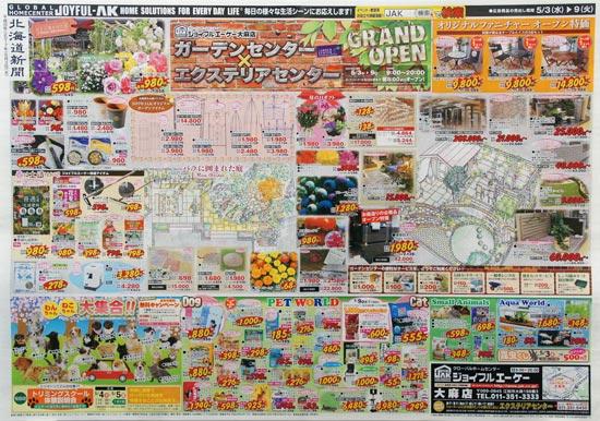 ジョイフルエーケー チラシ発行日:2017/5/3