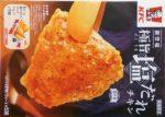 KFC チラシ発行日:2017/5/8