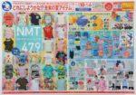西松屋 チラシ発行日:2017/5/18