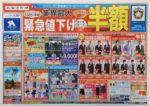 洋服の青山 チラシ発行日:2017/5/20
