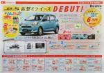ダイハツ北海道販売 チラシ発行日:2017/5/20