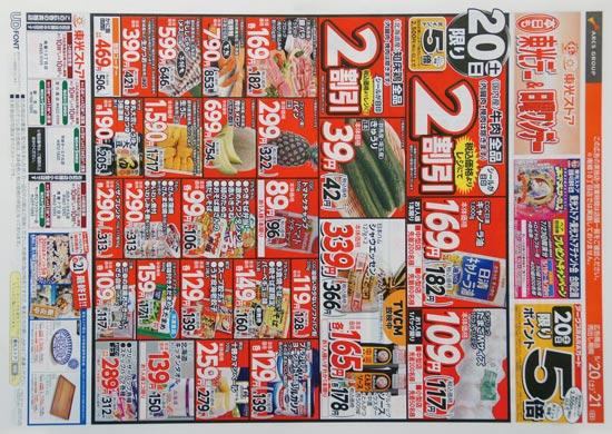 東光ストア チラシ発行日:2017/5/20