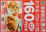 かつや チラシ発行日:2017/5/19