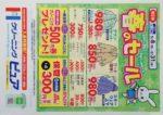 クリーニングピュア チラシ発行日:2017/5/19
