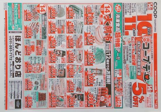 コープさっぽろ チラシ発行日:2017/5/14