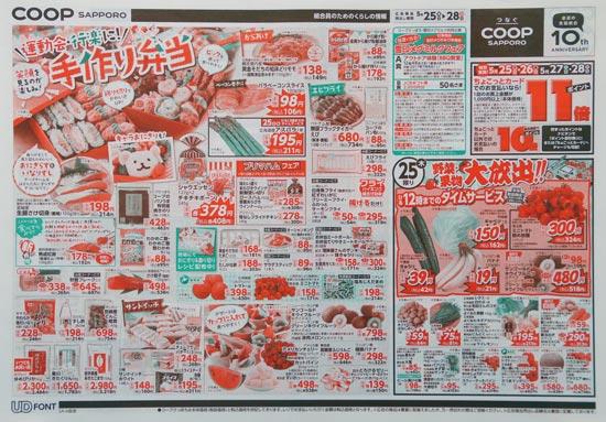 コープさっぽろ チラシ発行日:2017/5/25