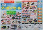 東京靴流通センター チラシ発行日:2017/5/25