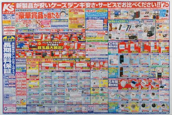 ケーズデンキ チラシ発行日:2017/5/26