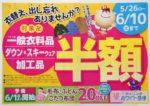 ホワイト急便 チラシ発行日:2017/5/26