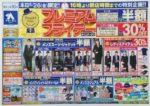 洋服の青山 チラシ発行日:2017/5/26