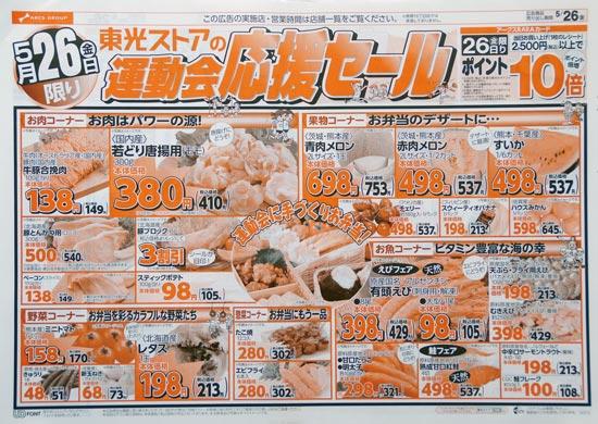 東光ストア チラシ発行日:2017/5/26