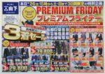 紳士服の山下 チラシ発行日:2017/5/26