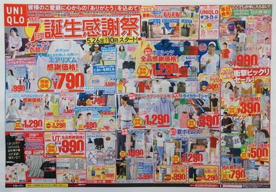 ユニクロ チラシ発行日:2017/5/26