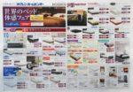 ホクレンホームセンター チラシ発行日:2017/5/27