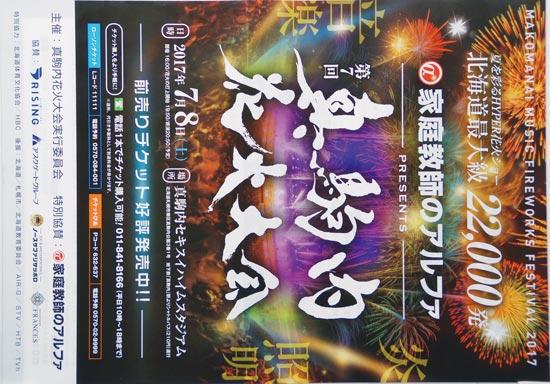 真駒内花火大会 チラシ発行日:2017/5/22